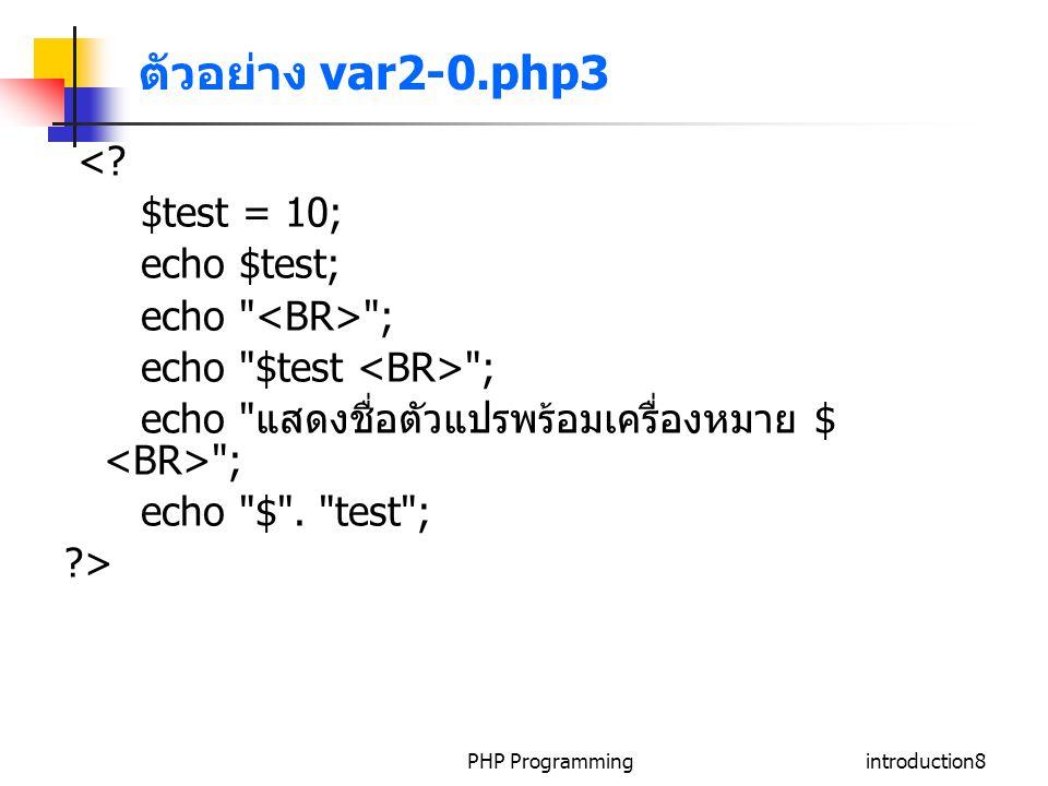 ตัวอย่าง var2-0.php3 < $test = 10; echo $test; echo <BR> ;