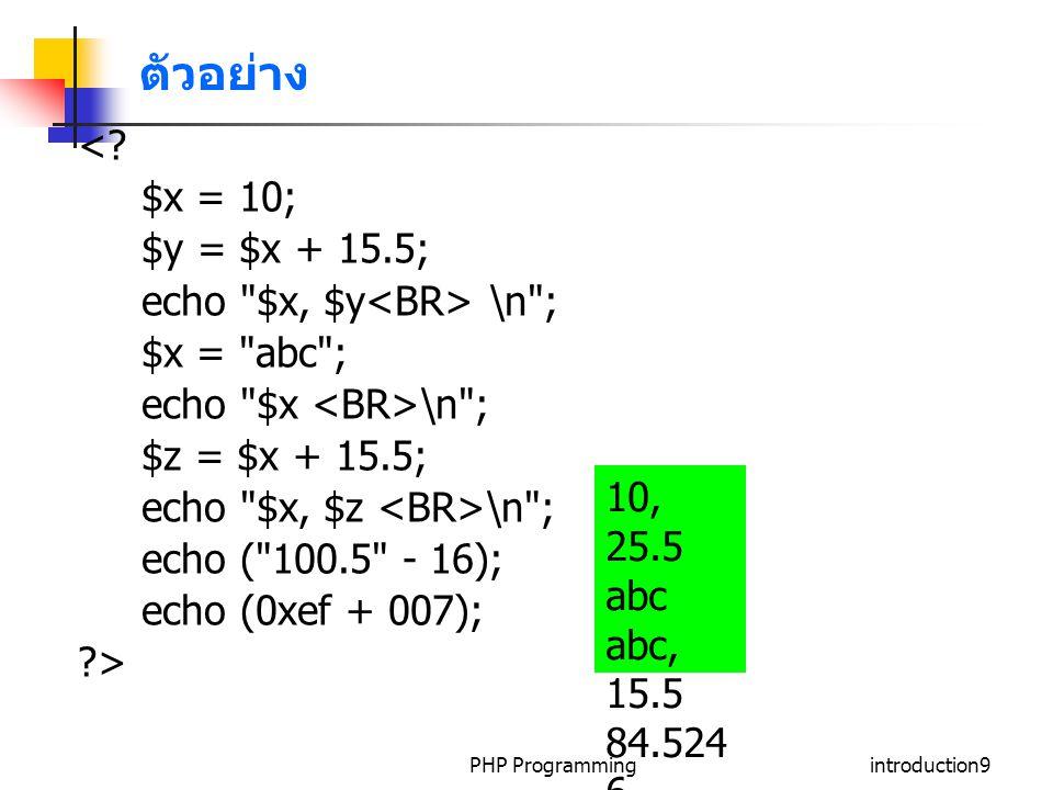 ตัวอย่าง < $x = 10; $y = $x + 15.5; echo $x, $y<BR> \n ;