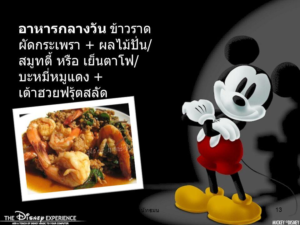 อาหารกลางวัน ข้าวราดผัดกระเพรา + ผลไม้ปั่น/สมูทตี้ หรือ เย็นตาโฟ/บะหมี่หมูแดง + เต้าฮวยฟรุ้ตสลัด