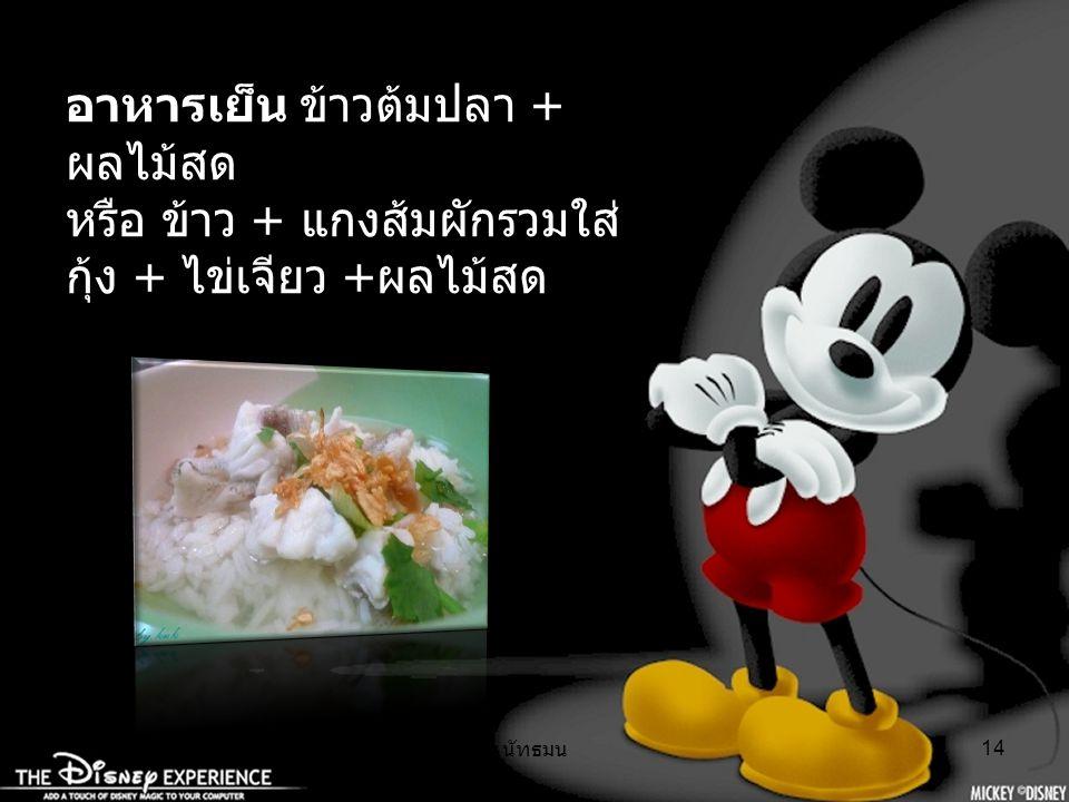 อาหารเย็น ข้าวต้มปลา + ผลไม้สด หรือ ข้าว + แกงส้มผักรวมใส่กุ้ง + ไข่เจียว +ผลไม้สด