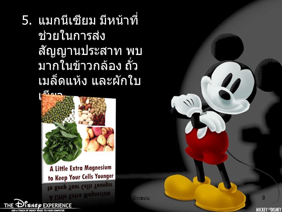 แมกนีเซียม มีหน้าที่ช่วยในการส่งสัญญานประสาท พบมากในข้าวกล้อง ถั่วเมล็ดแห้ง และผักใบเขียว