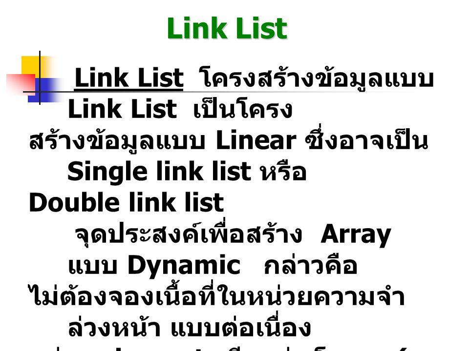 Link List Link List โครงสร้างข้อมูลแบบ Link List เป็นโครง