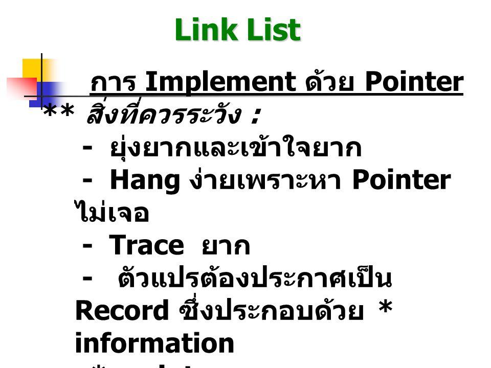 Link List การ Implement ด้วย Pointer ** สิ่งที่ควรระวัง :
