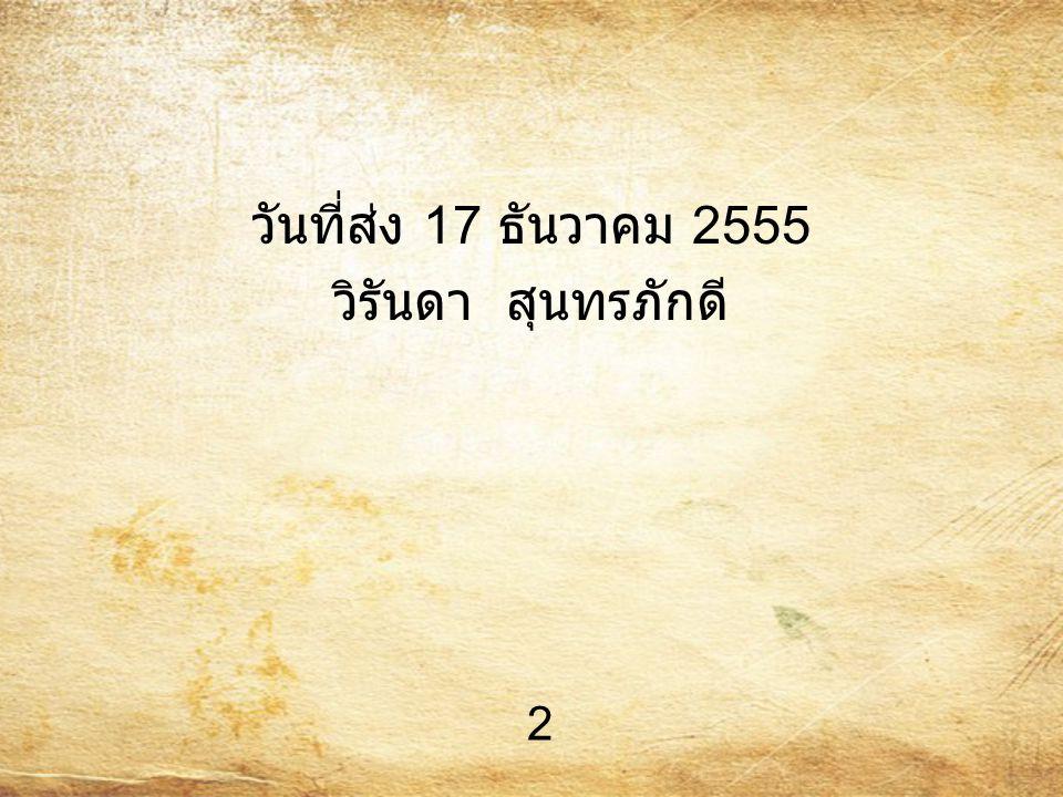วันที่ส่ง 17 ธันวาคม 2555 วิรันดา สุนทรภักดี