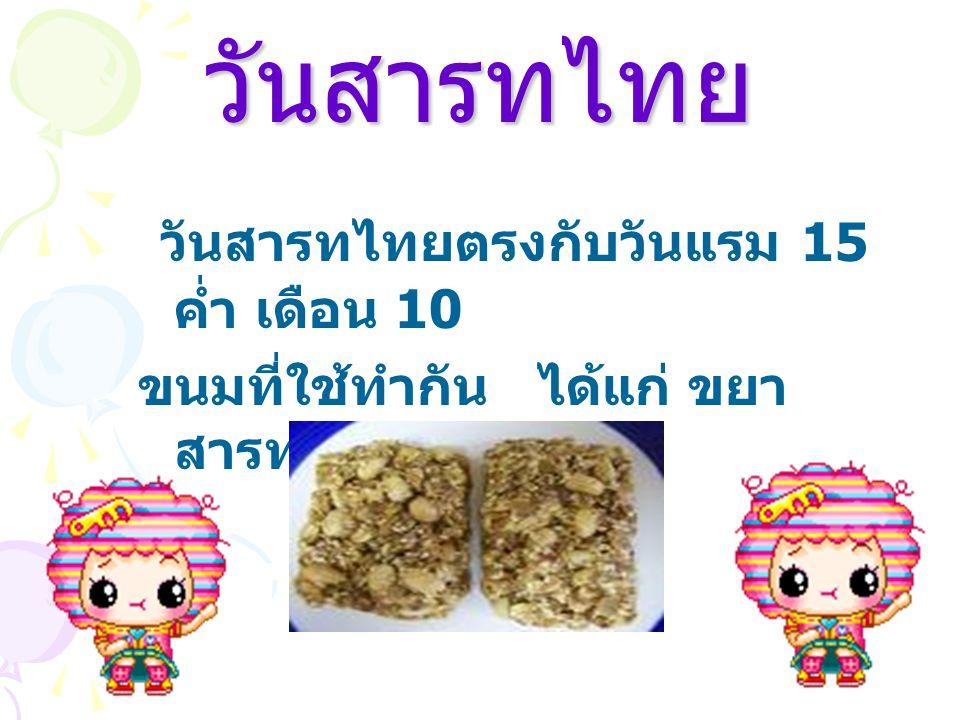 วันสารทไทย วันสารทไทยตรงกับวันแรม 15 ค่ำ เดือน 10