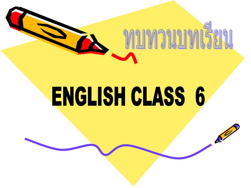 ทบทวนบทเรียน ENGLISH CLASS 6