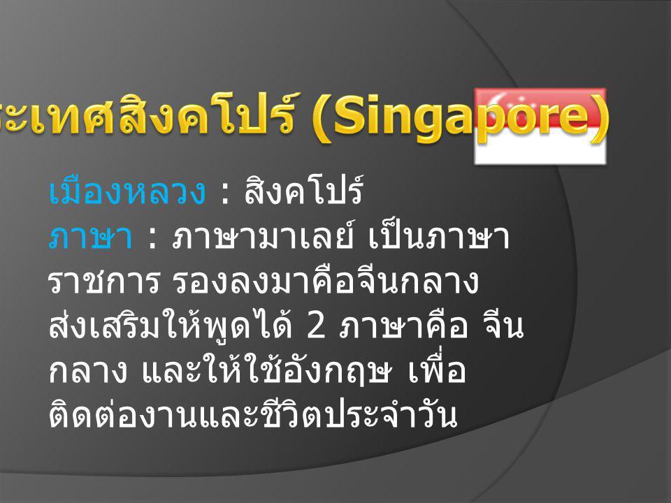 8.ประเทศสิงคโปร์ (Singapore)