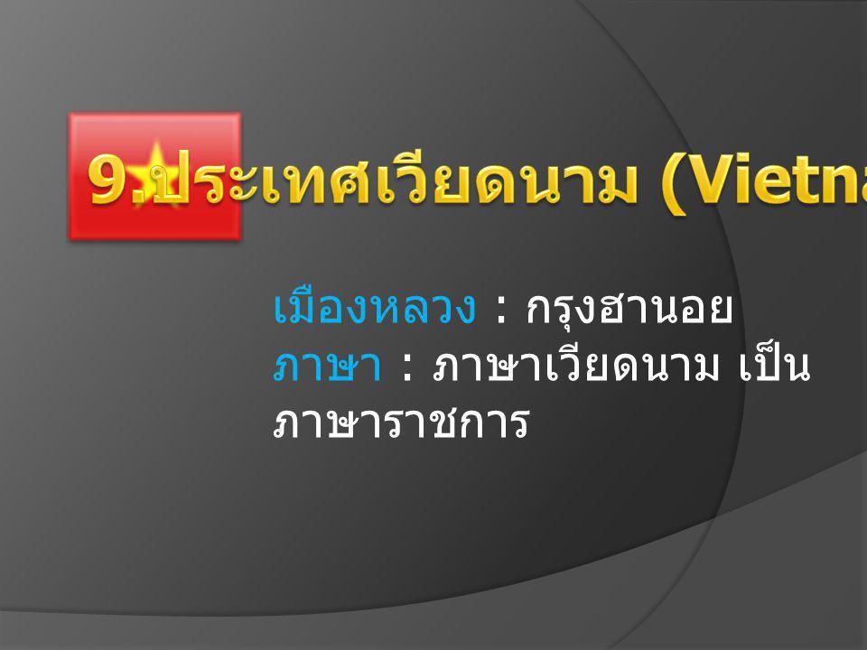 9.ประเทศเวียดนาม (Vietnam)