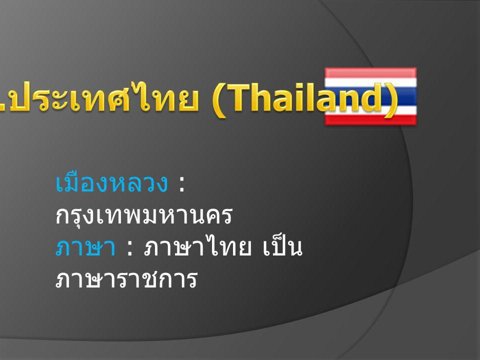 10.ประเทศไทย (Thailand) เมืองหลวง : กรุงเทพมหานคร ภาษา : ภาษาไทย เป็นภาษาราชการ