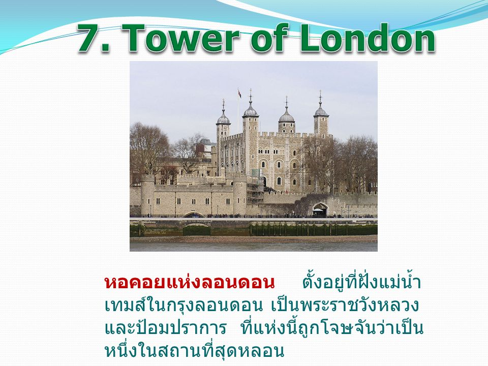 7. Tower of London