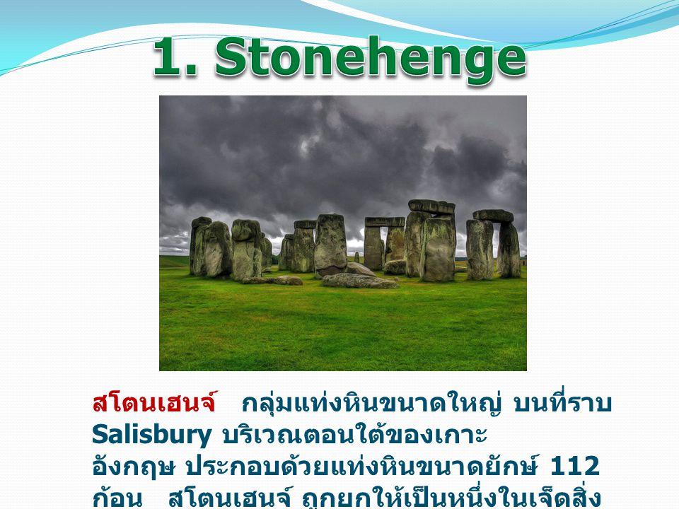 1. Stonehenge