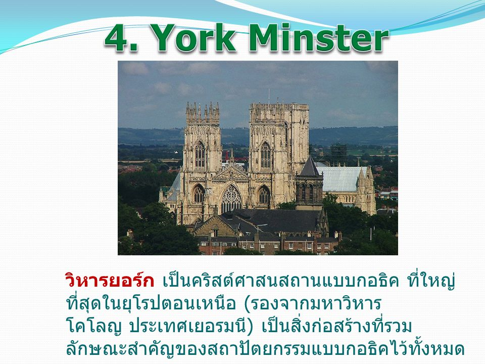 4. York Minster