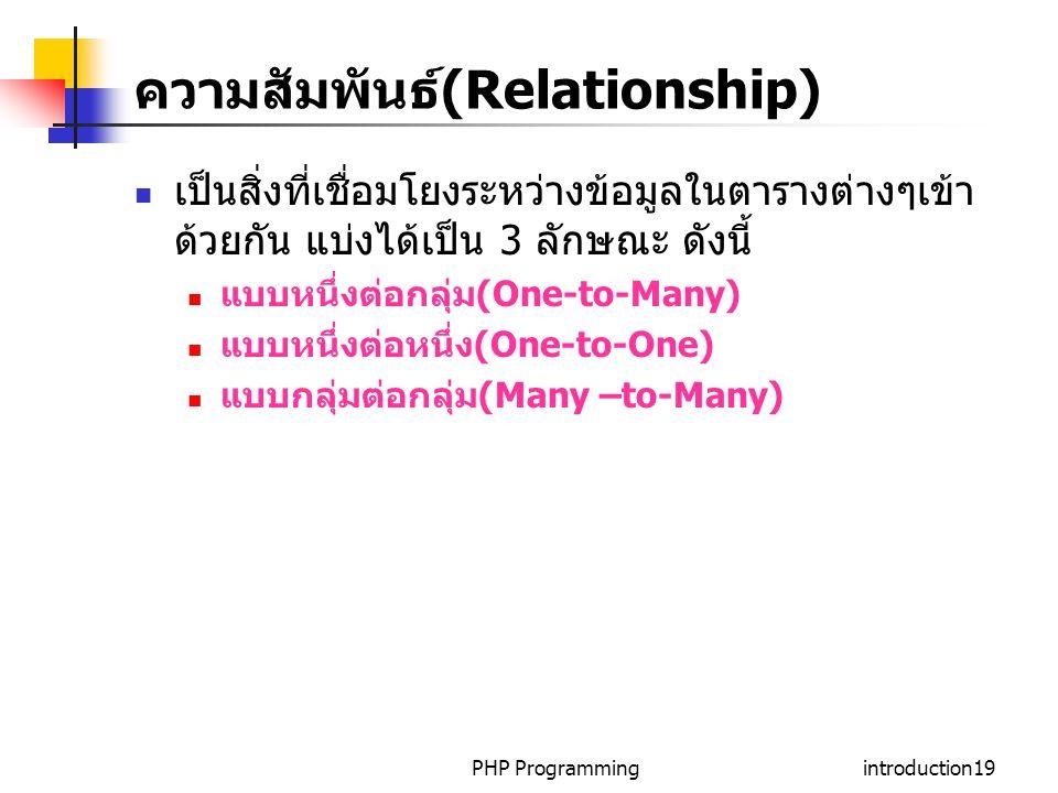 ความสัมพันธ์(Relationship)