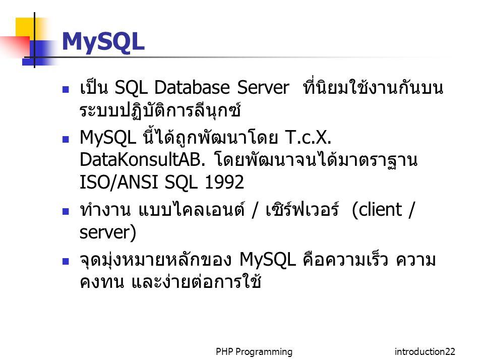 MySQL เป็น SQL Database Server ที่นิยมใช้งานกันบนระบบปฏิบัติการลีนุกซ์