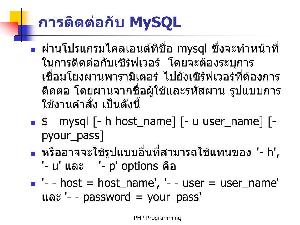 การติดต่อกับ MySQL