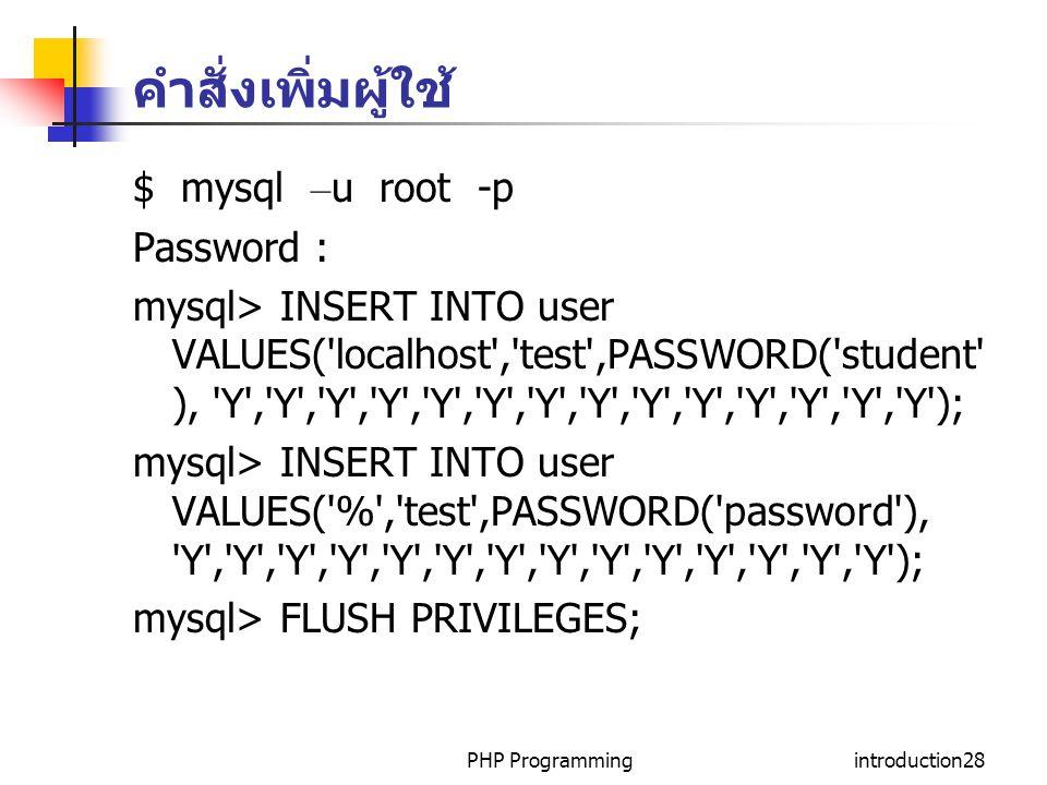 คำสั่งเพิ่มผู้ใช้ $ mysql –u root -p Password :