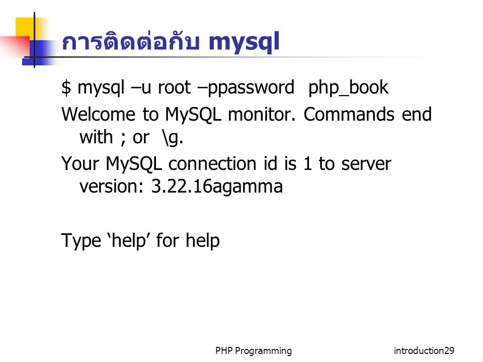 การติดต่อกับ mysql $ mysql –u root –ppassword php_book