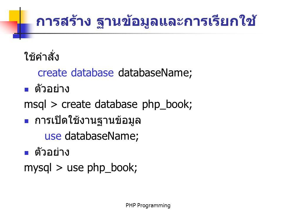 การสร้าง ฐานข้อมูลและการเรียกใช้