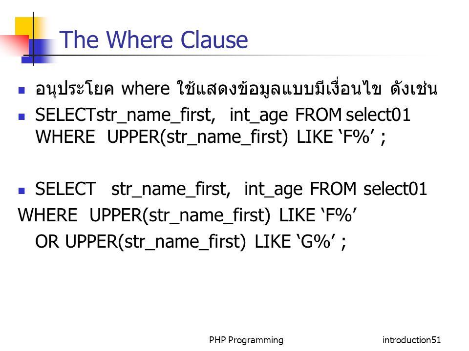The Where Clause อนุประโยค where ใช้แสดงข้อมูลแบบมีเงื่อนไข ดังเช่น