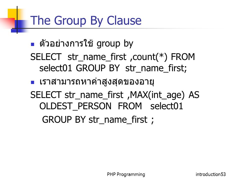 The Group By Clause ตัวอย่างการใช้ group by