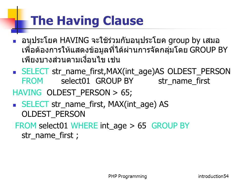 The Having Clause