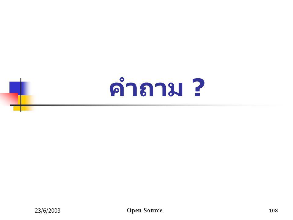 คำถาม 23/6/2003