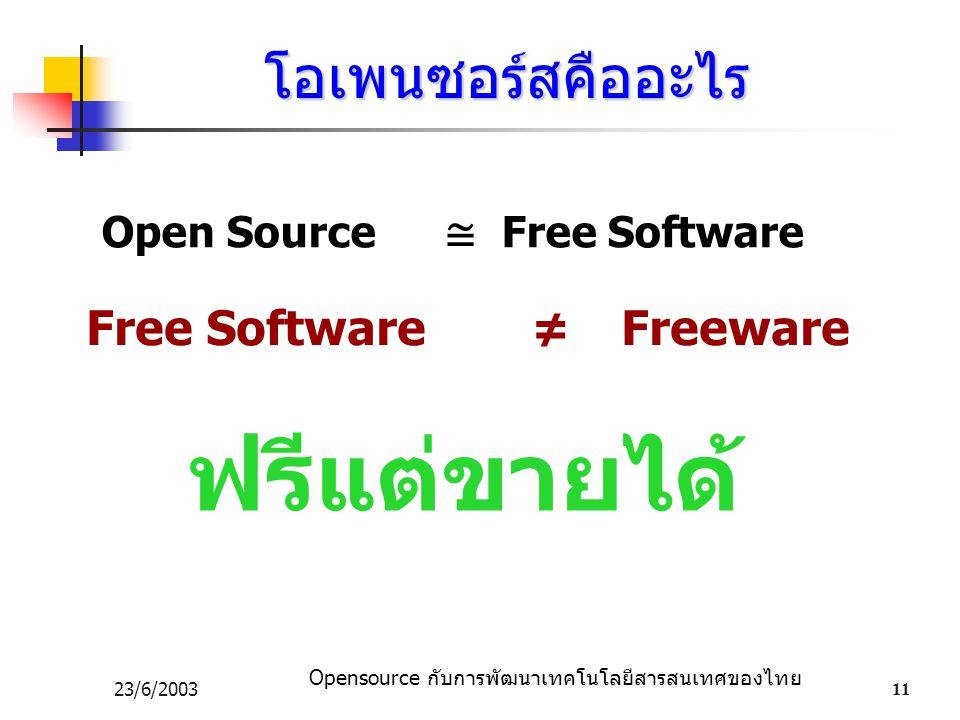 ฟรีแต่ขายได้ โอเพนซอร์สคืออะไร Free Software ≠ Freeware
