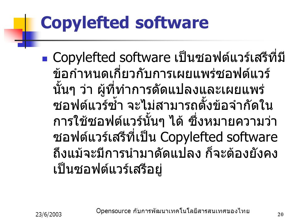 Copylefted software