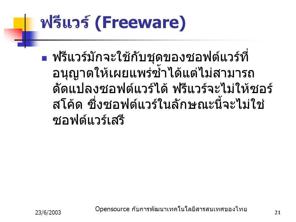 ฟรีแวร์ (Freeware)