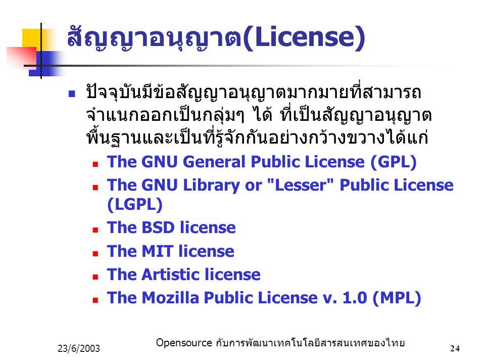 สัญญาอนุญาต(License)