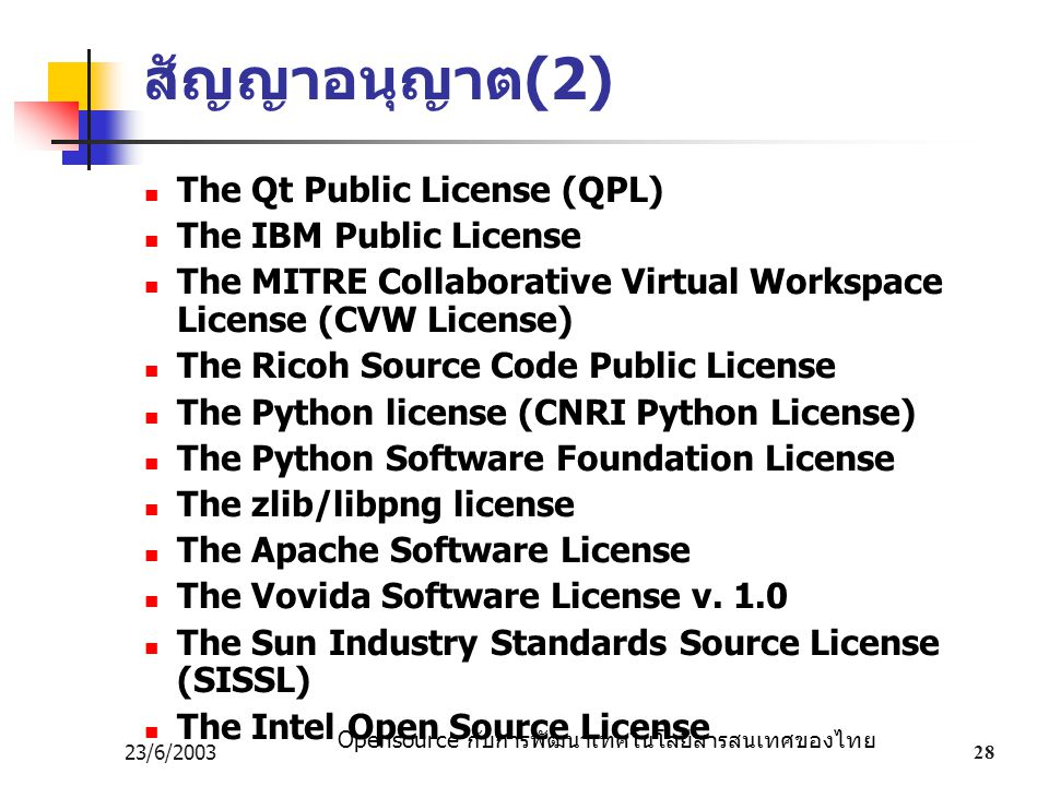 สัญญาอนุญาต(2) The Qt Public License (QPL) The IBM Public License