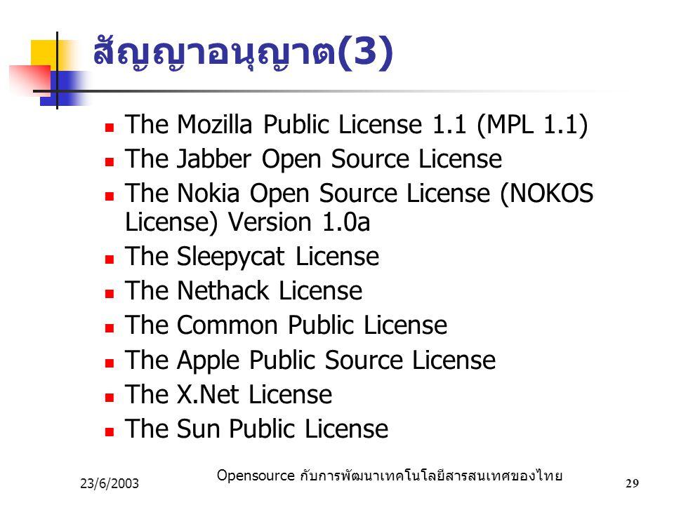 สัญญาอนุญาต(3) The Mozilla Public License 1.1 (MPL 1.1)