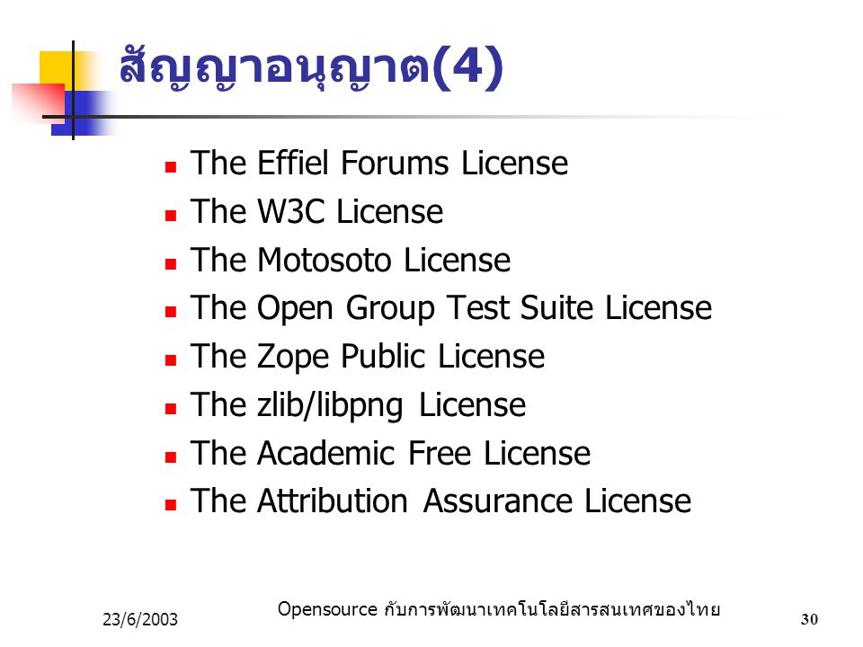 สัญญาอนุญาต(4) The Effiel Forums License The W3C License