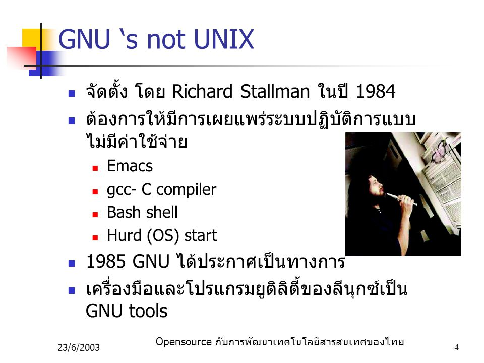 GNU 's not UNIX จัดตั้ง โดย Richard Stallman ในปี 1984