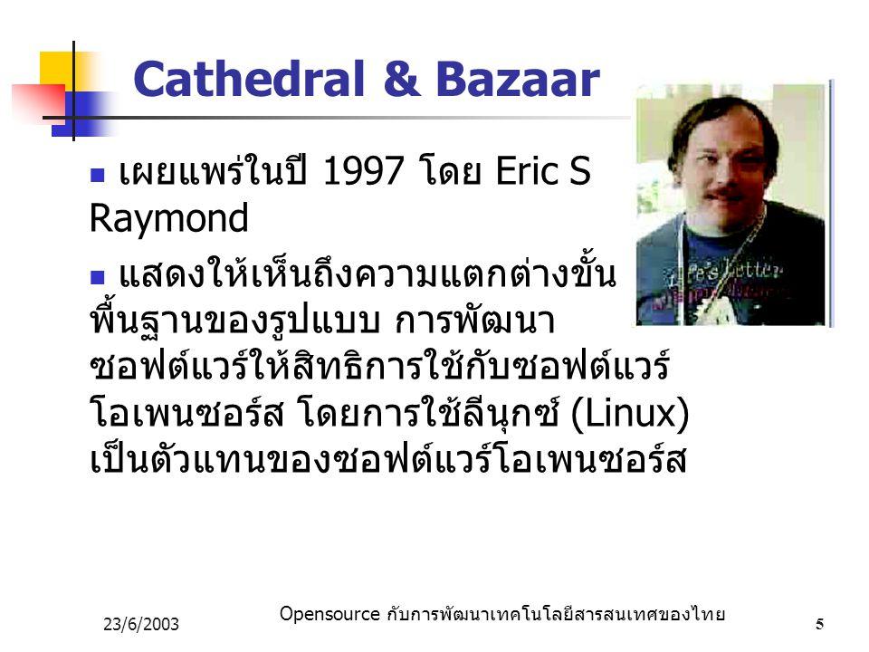 Cathedral & Bazaar เผยแพร่ในปี 1997 โดย Eric S Raymond