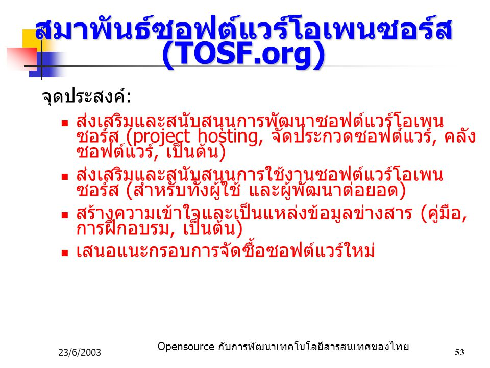 สมาพันธ์ซอฟต์แวร์โอเพนซอร์ส (TOSF.org)