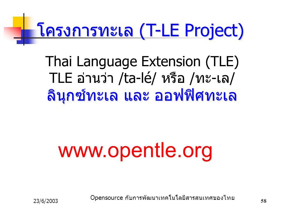 www.opentle.org โครงการทะเล (T-LE Project) ลินุกซ์ทะเล และ ออฟฟิศทะเล