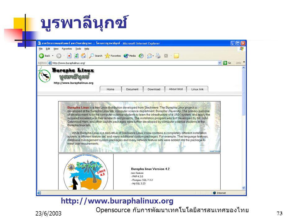 บูรพาลีนุกซ์ http://www.buraphalinux.org 23/6/2003