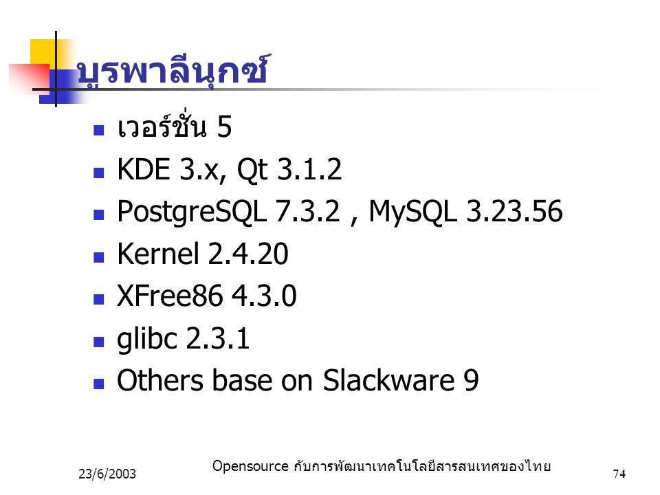 บูรพาลีนุกซ์ เวอร์ชั่น 5 KDE 3.x, Qt 3.1.2