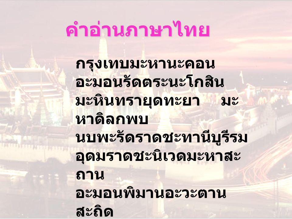 คำอ่านภาษาไทย