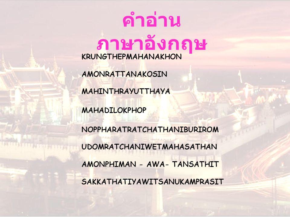 คำอ่านภาษาอังกฤษ KRUNGTHEPMAHANAKHON AMONRATTANAKOSIN