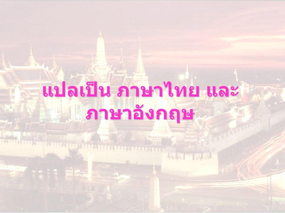 แปลเป็น ภาษาไทย และภาษาอังกฤษ