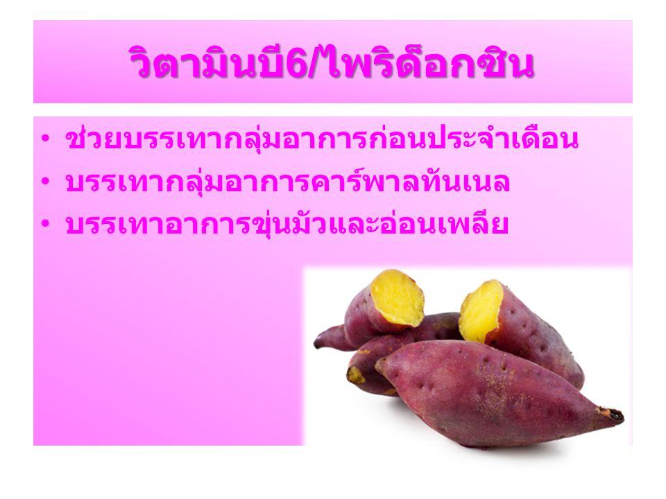 วิตามินบี6/ไพริด็อกซิน