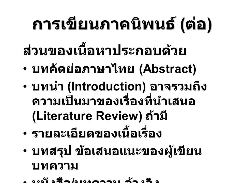 การเขียนภาคนิพนธ์ (ต่อ)