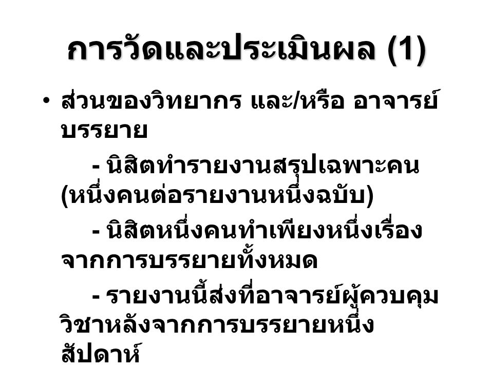 การวัดและประเมินผล (1)
