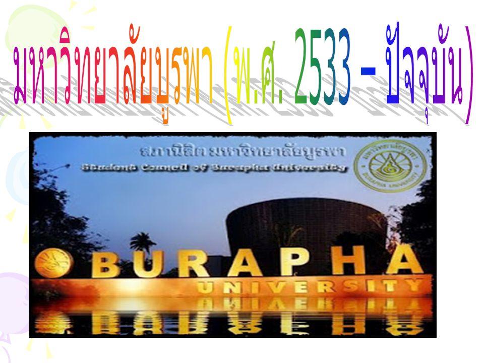 มหาวิทยาลัยบูรพา (พ.ศ. 2533 – ปัจจุบัน)