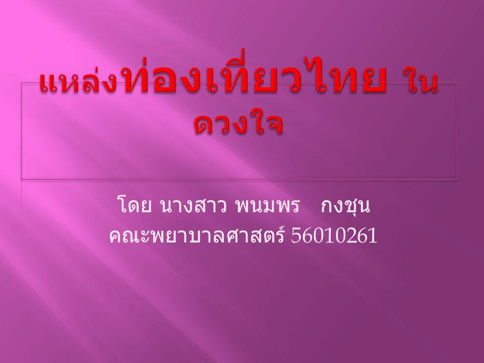 แหล่งท่องเที่ยวไทย ในดวงใจ