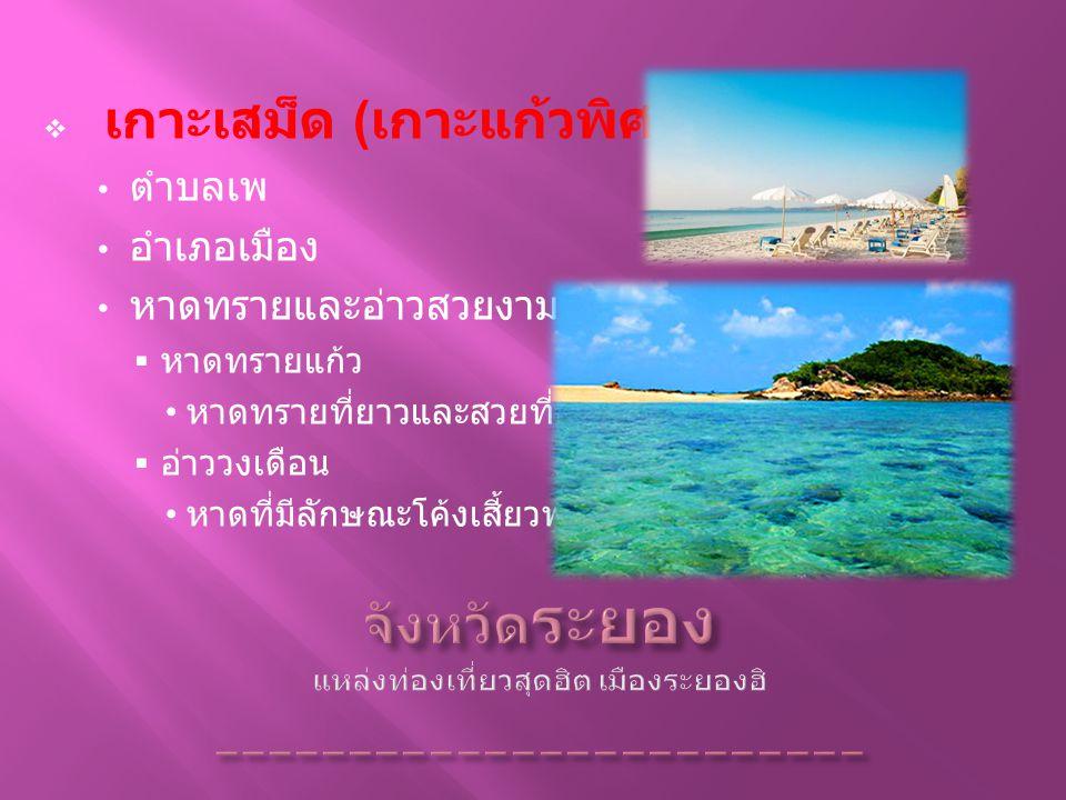 เกาะเสม็ด (เกาะแก้วพิศดาร)
