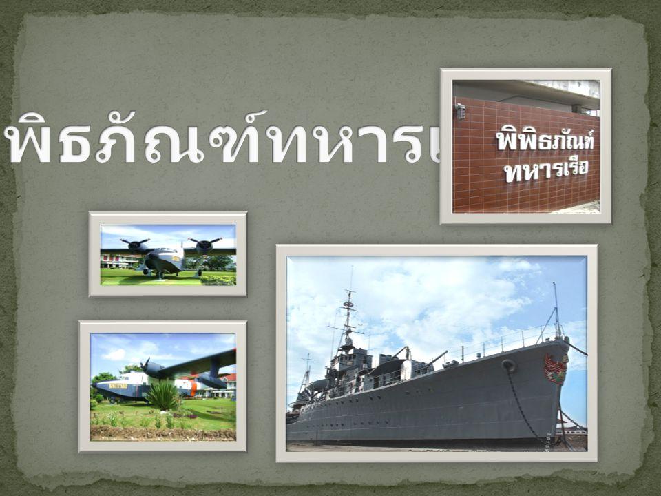 พิพิธภัณฑ์ทหารเรือ