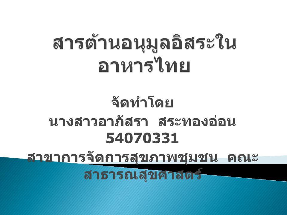 สารต้านอนุมูลอิสระในอาหารไทย